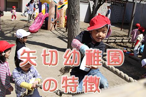 矢切幼稚園の特徴