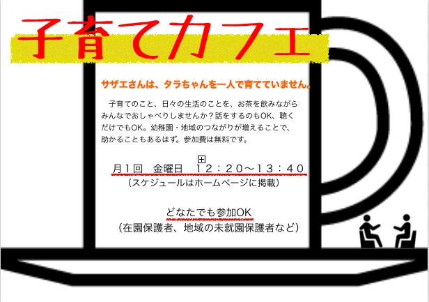 9月 子育てカフェ