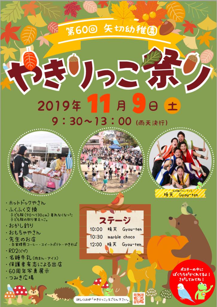 やきりっこ祭り2019